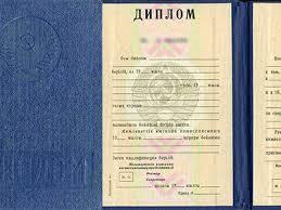 Дипломы купить диплом СССР в Иркутске Диплом СССР