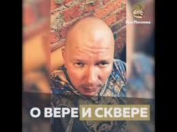 Видеозаписи Усы Пескова | ВКонтакте