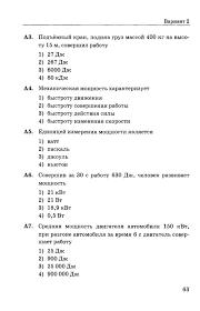 физика кл кимы бобошина с б с  случай невозможен 64