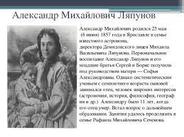 Презентация А С Ляпунов Биография и творческое наследие  Александр Михайлович Ляпунов Александр Михайлович родился 25 мая 6 июня 1857 года в Ярославле