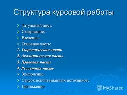 Презентация на тему Дисциплина Экономика предприятия Практика  3 Структура курсовой