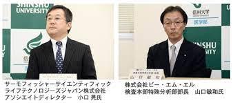 ライフ テクノロジーズ ジャパン 株式 会社