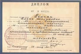 Булаш Елена Шаликовна преподаватель спецдисциплин ГБОУ РК   Товароведение продовольственных и непродовольственных товаров