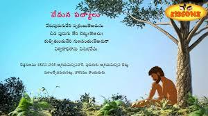 Vemana Padyalu Juke Box Yogi Vemana Poems In Telugu Kidsone