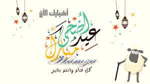 عيد على أسرتك وأصدقائك | أروع بطاقات تهنئة عيد الاضحى 2021 مجسمة ومتحركة -  حالات واتساب عيد اضحى مبارك Happy Eid Adha