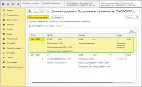 С онлайн Бухгалтерия Управление торговлей Зарплата и  Отражение курсовой разницы будет видно в проводках 14 png