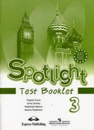 Английский язык Английский в фокусе Контрольные задания класс  Английский язык Английский в фокусе Контрольные задания 3 класс spotlight 3 test booklet Учебники и учебные пособия