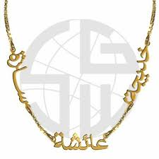 name necklace any three names in arabic