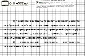 Задание № Русский язык класс Ладыженская Баранов  русский язык 6 класс Ладыженская Упр 204