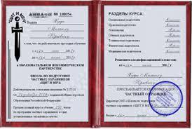 Купить удостоверение охранника в Москве Быстро оформить диплом охранника