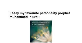 essay my favourite personality prophet muhammad in urdu google docs