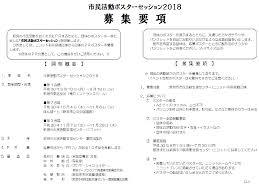 市民活動ポスターセッション2018作品大募集します 新潟市市民活動