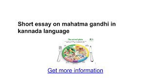 short essay on mahatma gandhi in kannada language google docs