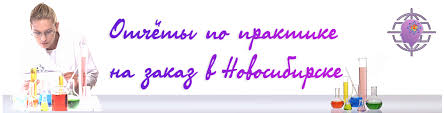Компания Наукоград в Новосибирске Заказать дипломную работу на тему капитал предприятия