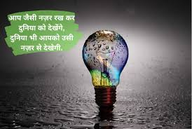 Top 100 Motivational Quotes In Hindi For Students