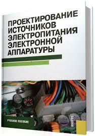 Туревский И С Дипломное проектирование автотранспортных   Проектирование источников электропитания электронной аппаратуры 4 е издани