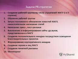 Презентация на тему Отчет по практике в отделе информации и  12 Задачи