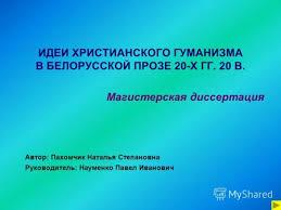 Презентации на тему диссертация Скачать бесплатно и без  ИДЕИ ХРИСТИАНСКОГО ГУМАНИЗМА В БЕЛОРУССКОЙ ПРОЗЕ 20 Х ГГ 20 В Магистерская диссертация