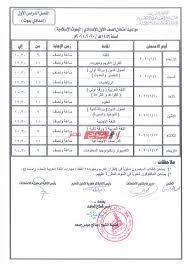 جدول الامتحانات الشهادة السودانية 2021