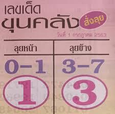 เลขเด็ดขุนคลังสั่งลุย 1 กรกฎาคม 2563