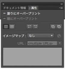 Illustratorの属性のオーバープリントの表示についてチェックボッ