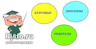 Выполнение курсовых контрольных работ тестов в Сызрани цена  Выполнение курсовых контрольных работ тестов
