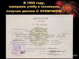 Презентация на тему ОГБОУ СПО Шарьинский аграрный техникум  6 В 1950 году завершив учёбу в техникуме получил диплом с отличием
