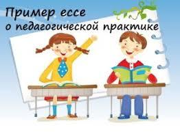 Пример эссе о педагогической практике Учимся вместе Я Рузова Марина Андреевна проходила педагогическую практику в МБОУ СОШ №21 со 2 марта по 2 апреля 2015 года За время прохождения практики мне удалось