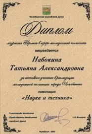 Репетитор Набокина Татьяна Александровна подготовка к  Диплом лауреата премии в сфере молодежной политики