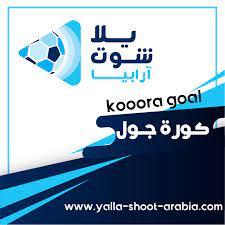 كورة جول kooora goal | مشاهدة مباريات اليوم بث مباشر بدون تقطيع