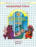 ГДЗ по информатике класс Горячев часть учебник ответы ГДЗ по информатике 3 класс Горячев ответы