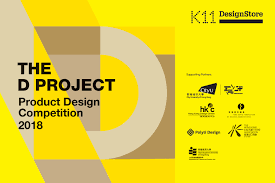 Product Design Competitions 2018 Supporting Event The D Project Product Design