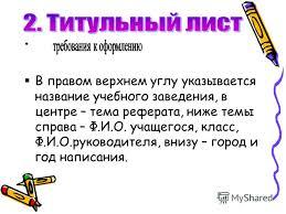 Презентация на тему ШКОЛЬНЫЙ РЕФЕРАТ Основные требования к  5 В