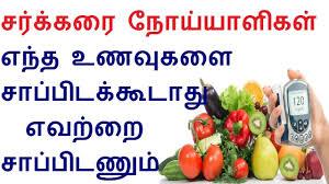 Sugar Patient Diet Food Chart In Tamil Diabetes Food