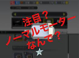 ミニ 四 駆 超速 グランプリ モーター