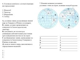 Контрольная работа по окружающему мира за ую четверть класс  6 Соотнеси понятия и соответствующие им определения 1 Масштаб 2 Экватор 3