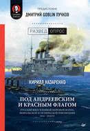 Все книги <b>Дмитрий Goblin Пучков</b>   Читать онлайн лучшие книги ...