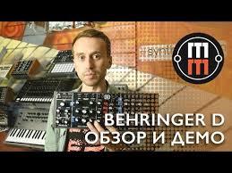 Купить Аналоговые <b>синтезаторы Behringer Model D</b> за 29900 Р с ...