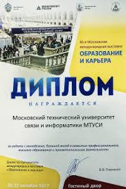 я Московская международная выставка Образование и карьера МТУСИ Диплом 0338