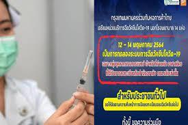 12-14 พ.ค.นี้ กทม.เริ่มทดลองระบบฉีดวัคซีนนอกรพ.14 จุด  ย้ำเฉพาะบุคลากรแพทย์-จนท.เท่านั้น สยามรัฐ