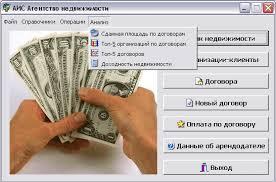 Автоматизированная информационная система учета экономической  Автоматизированная информационная система учета экономической деятельности агентства недвижимости ado