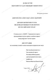 Диссертация на тему Договор перевозки грузов железнодорожным  Диссертация и автореферат на тему Договор перевозки грузов железнодорожным транспортом по российскому праву