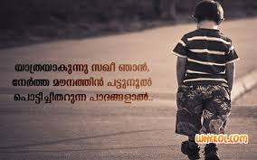 List Of Malayalam Quote About Loneliness 40 Quote About Beauteous Whatsapp Dp For Love In Malayalam