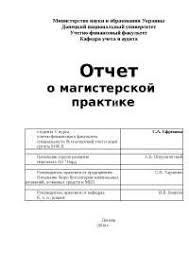 Отчет о производственной практике АО Норд контрольная по  Отчет о магистерской практике АО Норд реферат по бухгалтерскому учету и аудиту скачать бесплатно