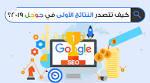 التسويق العربي