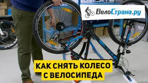 Как снять колесо с велосипеда - YouTube