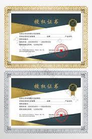 Corporate Certificate Template Corporate Creative Authorization Certificate Template