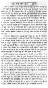 essay in hindi children s day speech essay in hindi english for  essay on hockey my favorite sport in hindi