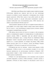 Итоговая контрольная работа по русскому языку в м классе Итоговая контрольная работа по русскому языку 1 вариант