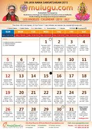 Los Angeles Telugu Calendar 2015 July Mulugu Telugu Calendars